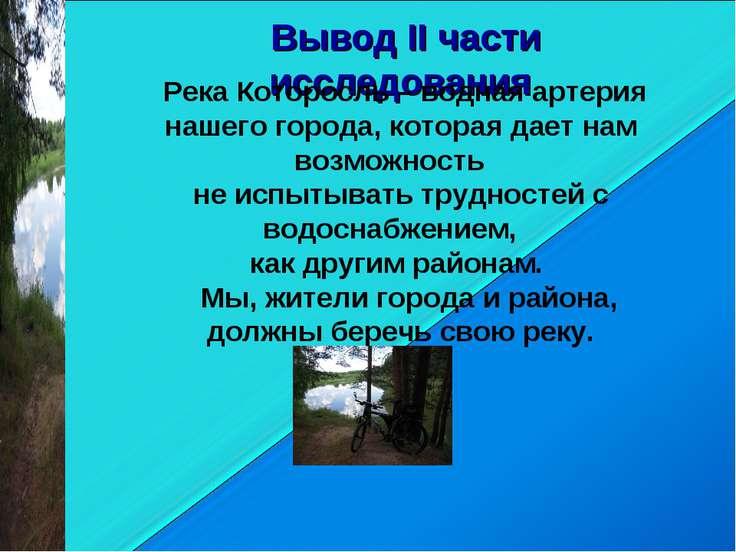Вывод II части исследования Река Которосль – водная артерия нашего города, ко...