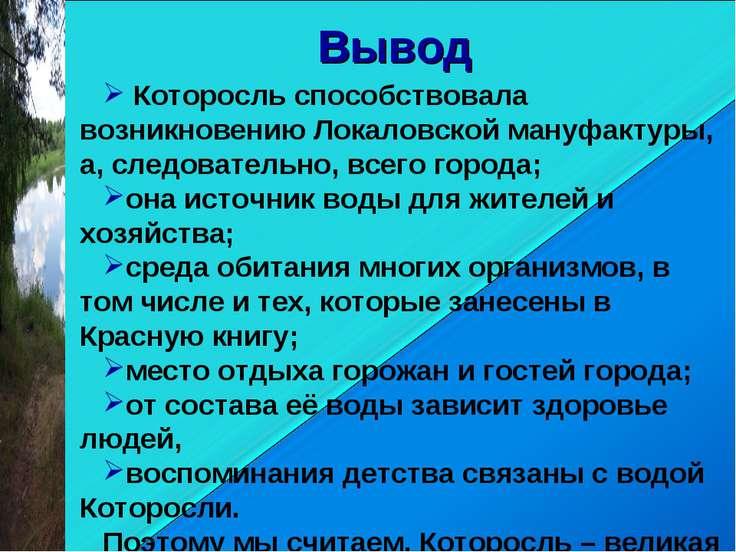 Вывод Которосль способствовала возникновению Локаловской мануфактуры, а, сле...