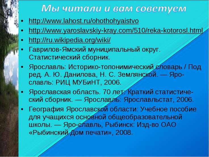 http://www.lahost.ru/ohothohyaistvo http://www.yaroslavskiy-kray.com/510/reka...