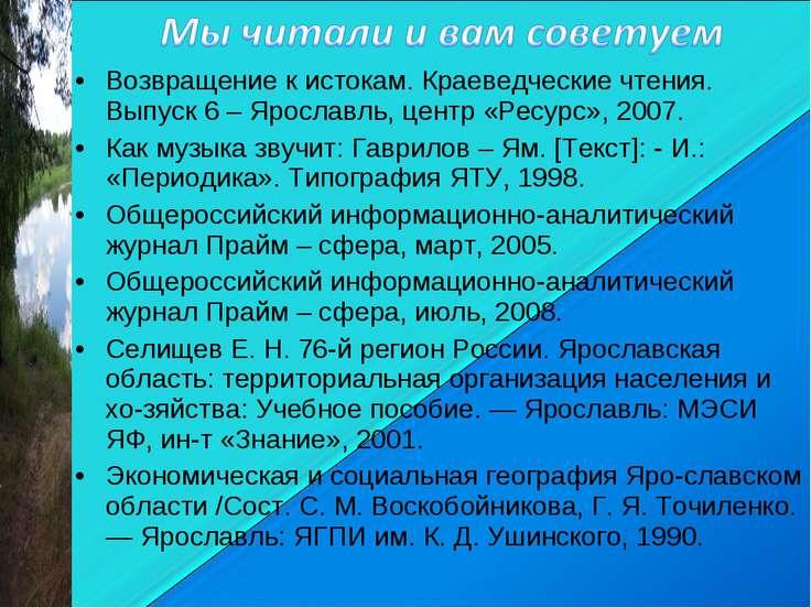 Возвращение к истокам. Краеведческие чтения. Выпуск 6 – Ярославль, центр «Рес...