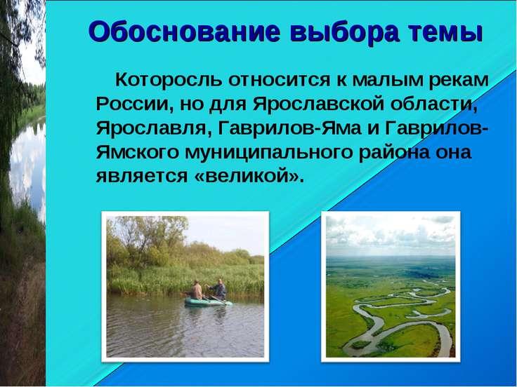 Обоснование выбора темы Которосль относится к малым рекам России, но для Ярос...