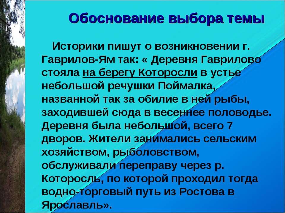 Обоснование выбора темы Историки пишут о возникновении г. Гаврилов-Ям так: « ...