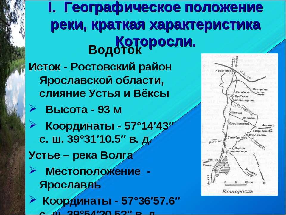 I. Географическое положение реки, краткая характеристика Которосли. Водоток И...