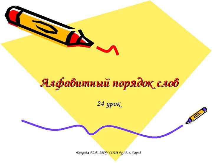 Алфавитный порядок слов 24 урок Бугрова Ю.В. МОУ СОШ № 13, г. Саров