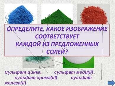 Сульфат цинка сульфат меди(ll) сульфат хрома(lll) сульфат железа(ll) сульфат ...