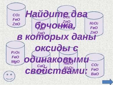 СО2 FeO ZnO СО FeO ZnO H2О2 FeO ZnO СО2 ZnO Al2O3 P2O5 FeO MgO СО CaO ZnO P2О...