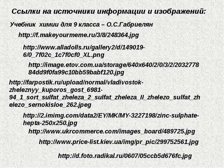 Ссылки на источники информации и изображений: http://f.makeyourmeme.ru/3/8/24...