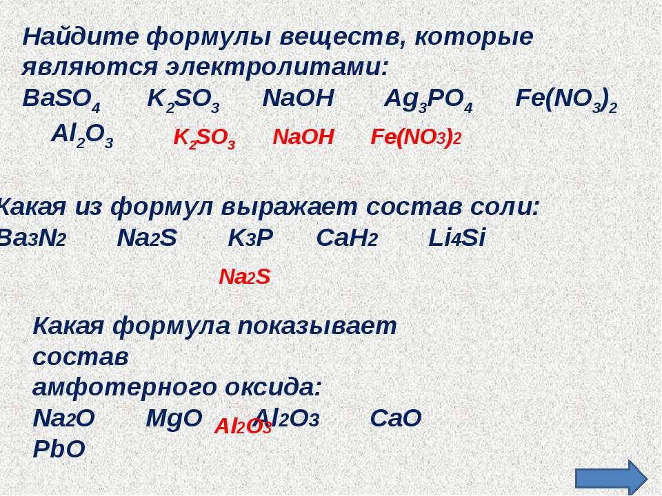 Найдите формулы веществ, которые являются электролитами: BaSO4 K2SO3 NaOH Ag3...