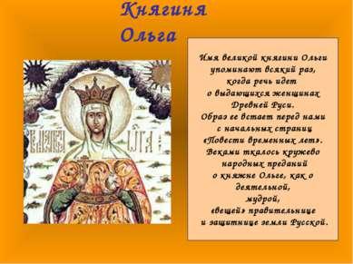 Княгиня Ольга Имя великой княгини Ольги упоминают всякий раз, когда речь идет...