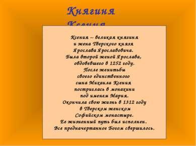 Княгиня Ксения Ксения – великая княгиня и жена Тверского князя Ярослава Яросл...