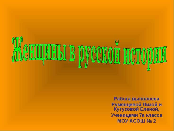 Работа выполнена Румянцевой Лизой и Кутузовой Еленой, Ученицами 7а класса МОУ...