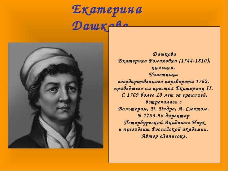 Екатерина Дашкова Дашкова Екатерина Романовна (1744-1810), княгиня. Участница...