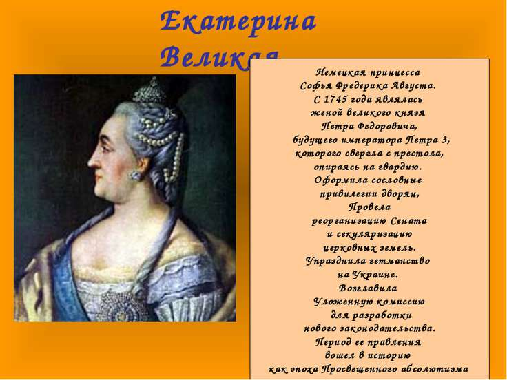 Екатерина Великая Немецкая принцесса Софья Фредерика Августа. С 1745 года явл...