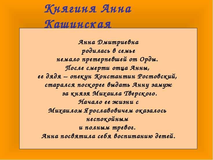 Княгиня Анна Кашинская Анна Дмитриевна родилась в семье немало претерпевшей о...