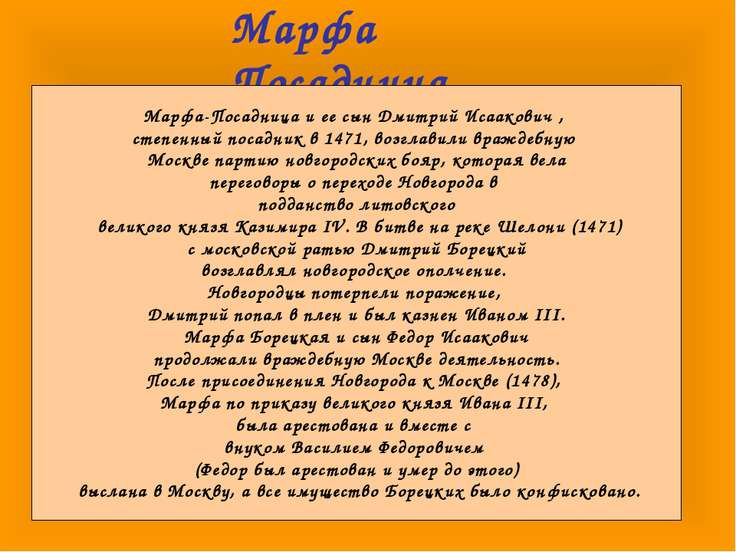 Марфа Посадница Марфа-Посадница и ее сын Дмитрий Исаакович , степенный посадн...