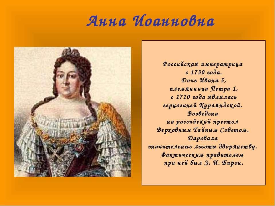 Анна Иоанновна Российская императрица с 1730 года. Дочь Ивана 5, племянница П...
