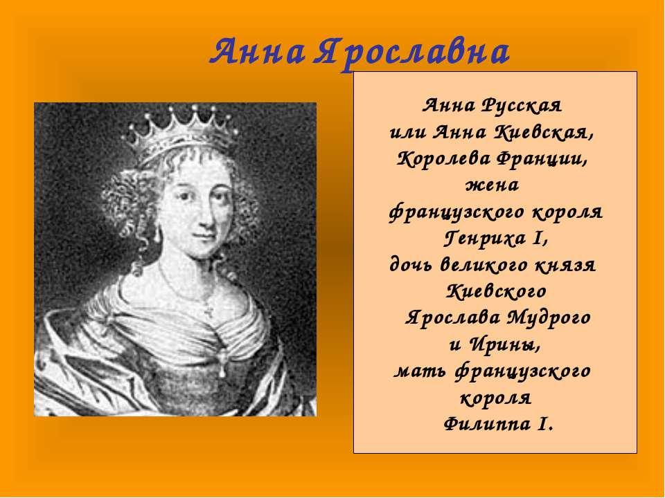 Анна Ярославна Анна Русская или Анна Киевская, Королева Франции, жена француз...