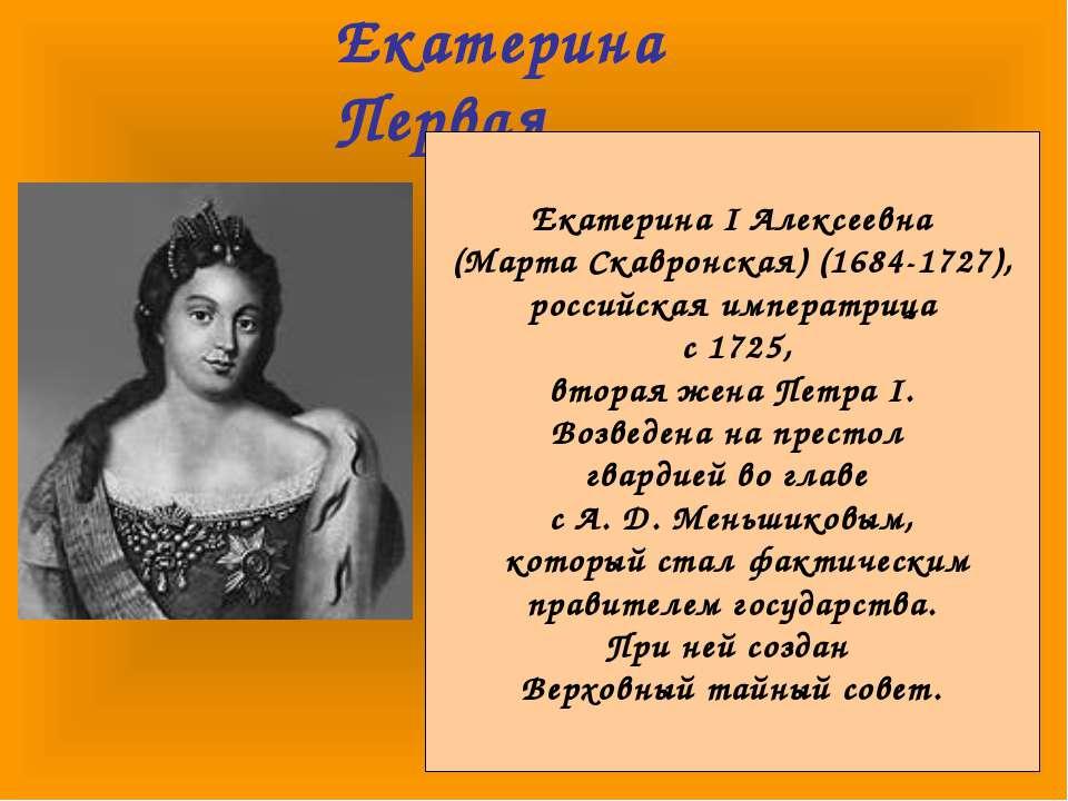 Екатерина Первая Екатерина I Алексеевна (Марта Скавронская) (1684-1727), росс...