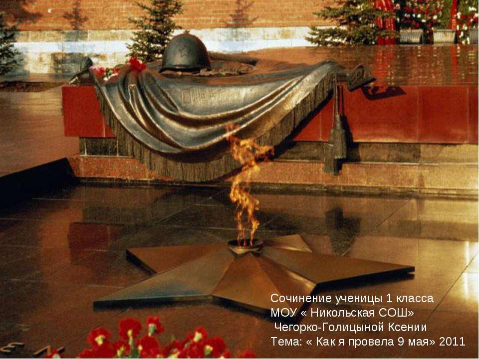 Сочинение ученицы 1 класса МОУ « Никольская СОШ» Чегорко-Голицыной Ксении Тем...