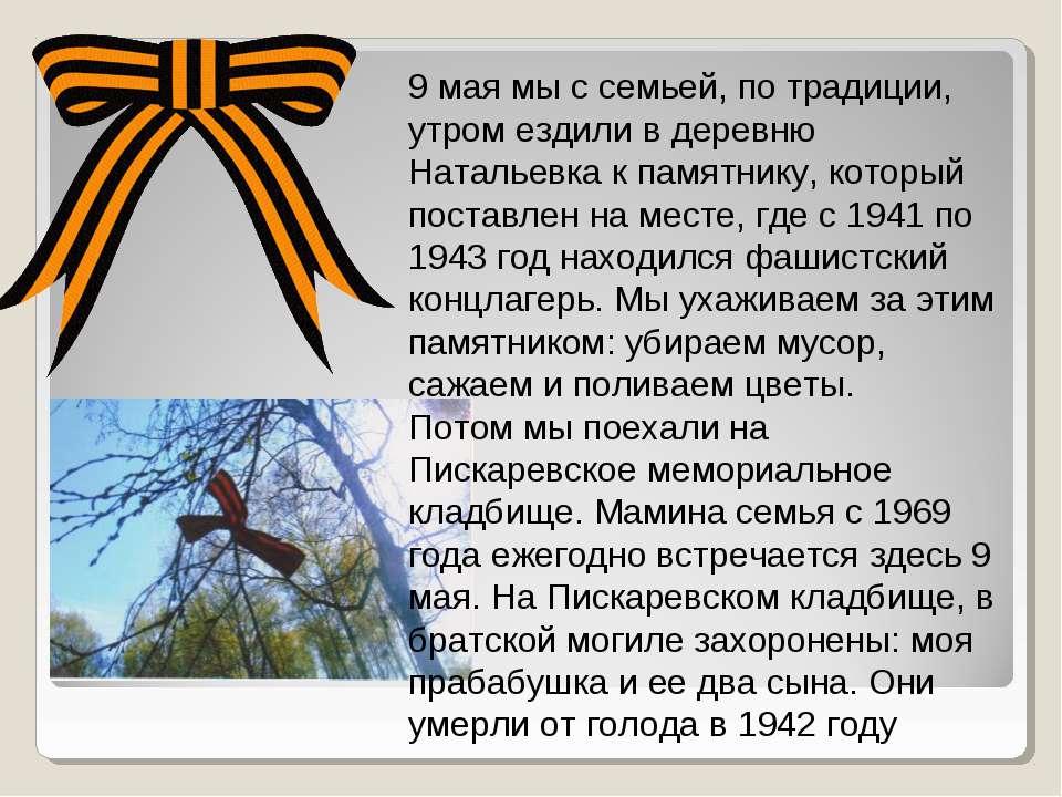 9 мая мы с семьей, по традиции, утром ездили в деревню Натальевка к памятнику...