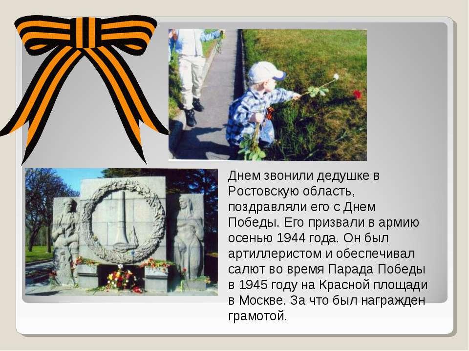 Днем звонили дедушке в Ростовскую область, поздравляли его с Днем Победы. Его...