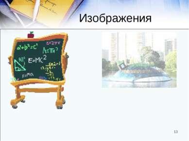* Изображения