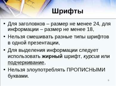 * Шрифты Для заголовков – размер не менее 24, для информации – размер не мене...