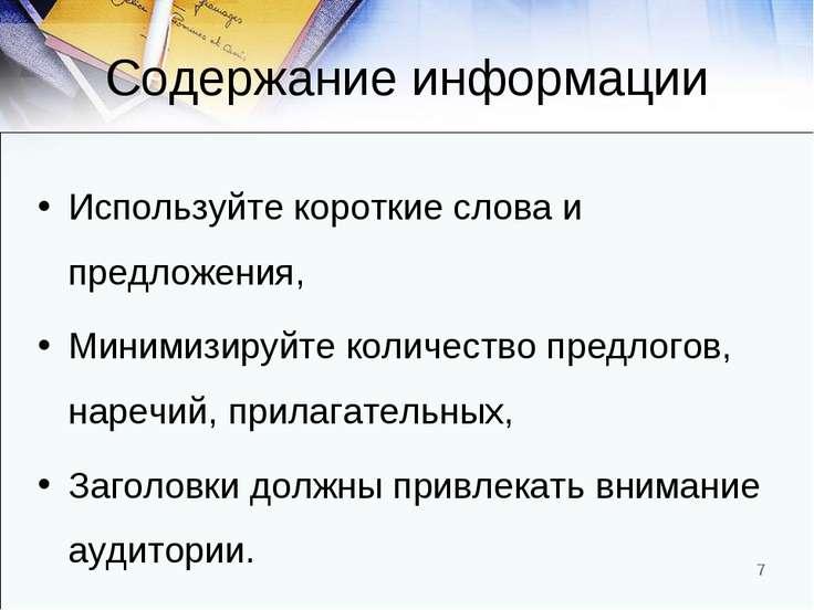 * Содержание информации Используйте короткие слова и предложения, Минимизируй...