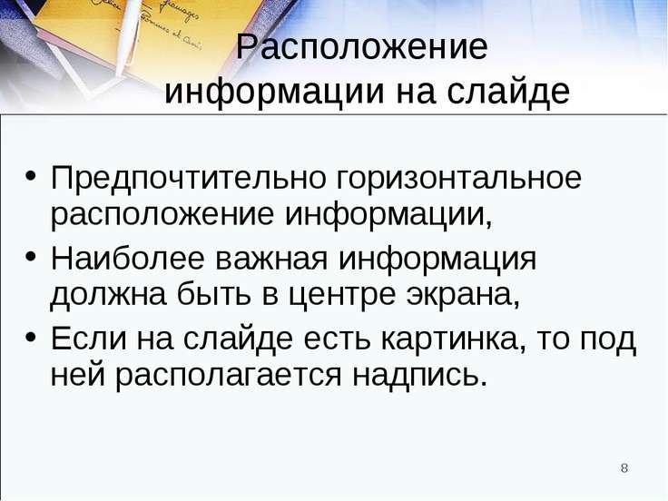 * Расположение информации на слайде Предпочтительно горизонтальное расположен...