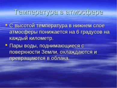 Температура в атмосфере С высотой температура в нижнем слое атмосферы понижае...