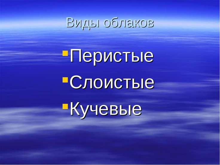 Виды облаков Перистые Слоистые Кучевые