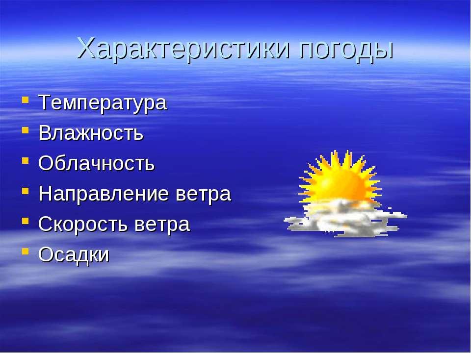 Характеристики погоды Температура Влажность Облачность Направление ветра Скор...