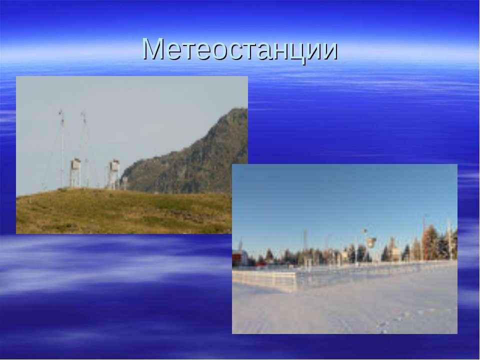 Метеостанции