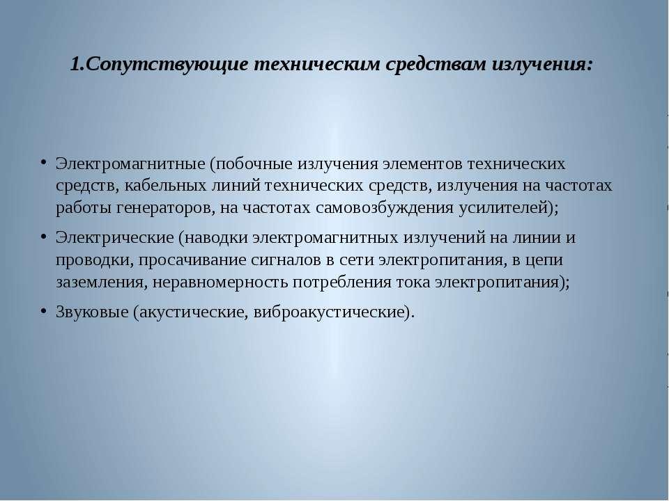 1.Сопутствующие техническим средствам излучения: Электромагнитные (побочные ...