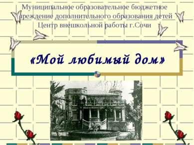 «Мой любимый дом» Муниципальное образовательное бюджетное учреждение дополнит...