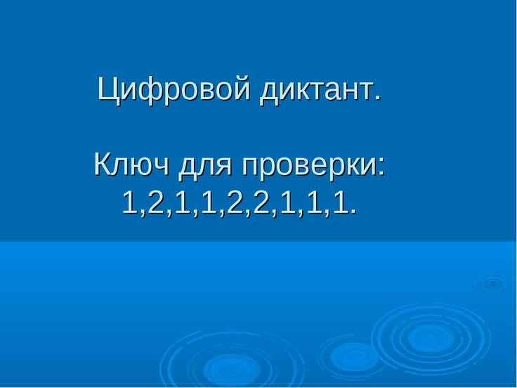 Цифровой диктант. Ключ для проверки: 1,2,1,1,2,2,1,1,1.