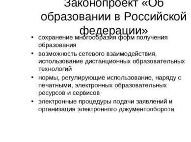 Законопроект «Об образовании в Российской федерации» сохранение многообразия ...