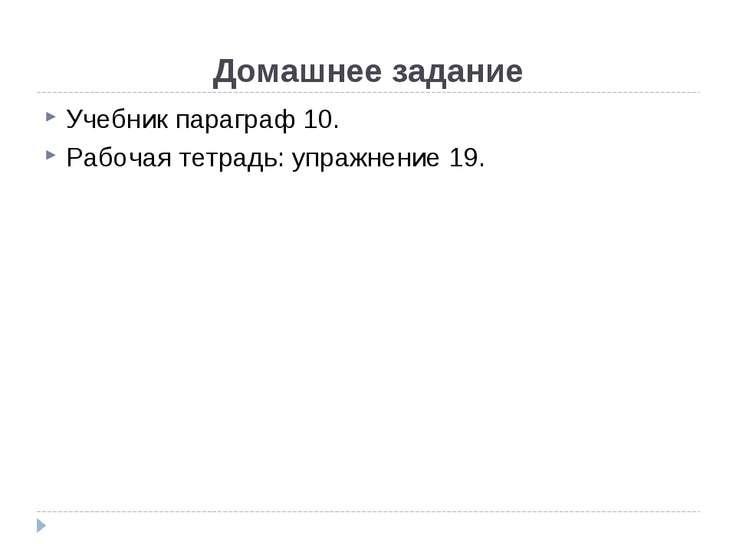 Домашнее задание Учебник параграф 10. Рабочая тетрадь: упражнение 19.