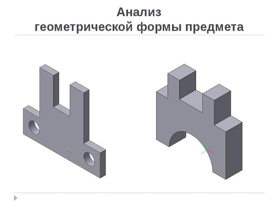 Анализ геометрической формы предмета