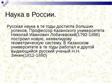 Наука в России. Русская наука в те годы достигла больших успехов. Профессор К...