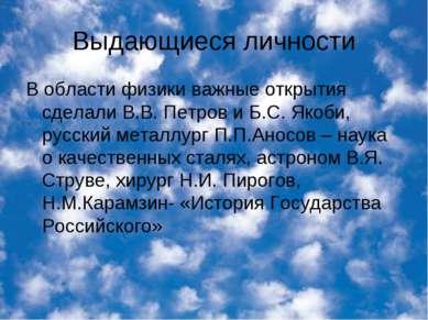 Выдающиеся личности В области физики важные открытия сделали В.В. Петров и Б....