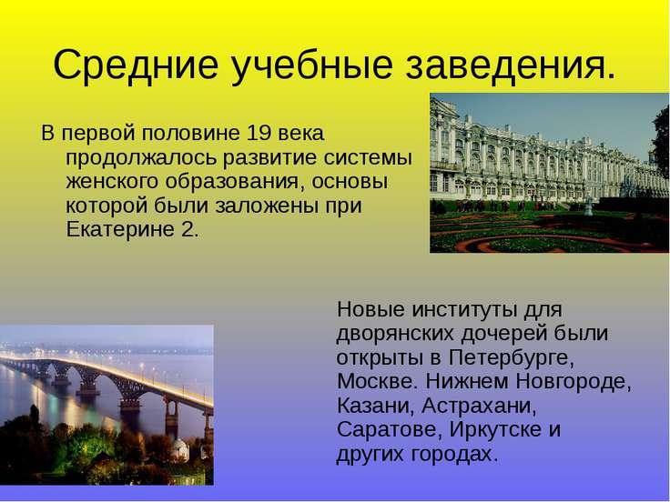 Средние учебные заведения. В первой половине 19 века продолжалось развитие си...