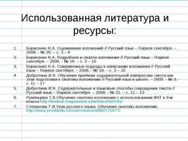 Использованная литература и ресурсы: Борисенко Н.А. Оценивание изложений // Р...