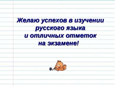 Желаю успехов в изучении русского языка и отличных отметок на экзамене!