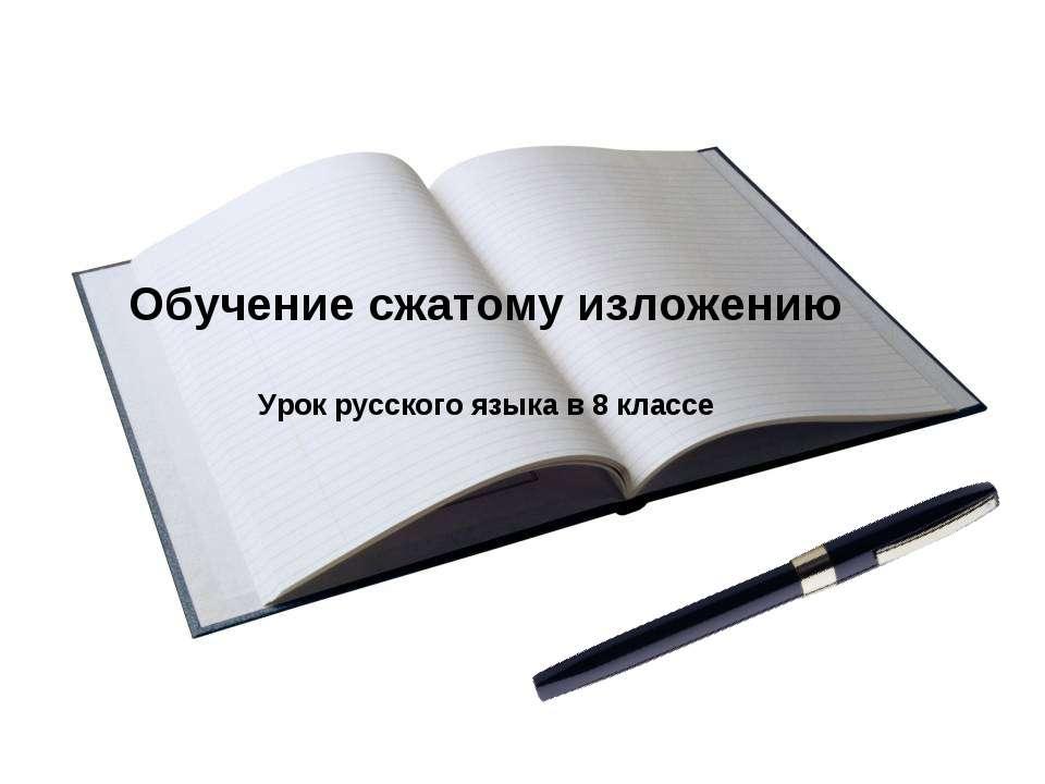 Обучение сжатому изложению Урок русского языка в 8 классе