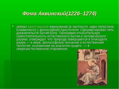 Фома Аквинский(1226–1274) связал христианское вероучение (в частности, идеи А...