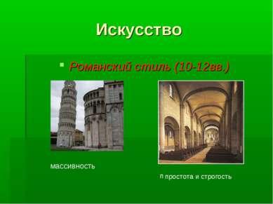 Искусство Романский стиль (10-12вв.) массивность простота и строгость п