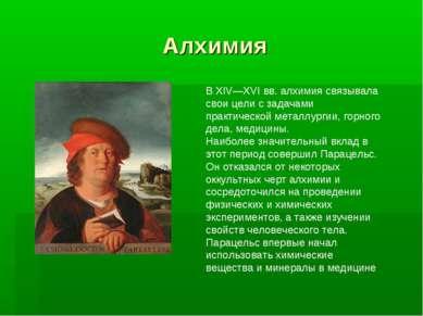 Алхимия В XIV—XVIвв. алхимия связывала свои цели с задачами практической мет...