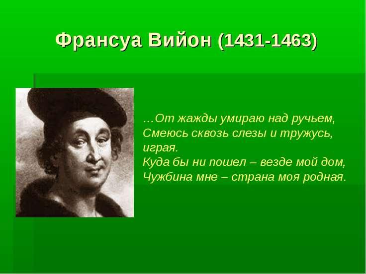 Франсуа Вийон (1431-1463) …От жажды умираю над ручьем, Смеюсь сквозь слезы и ...