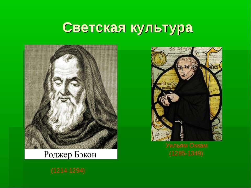 Светская культура (1214-1294) (1285-1349) Уильям Оккам